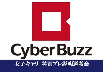 株式会社サイバー・バズ 特別プレ説明選考会